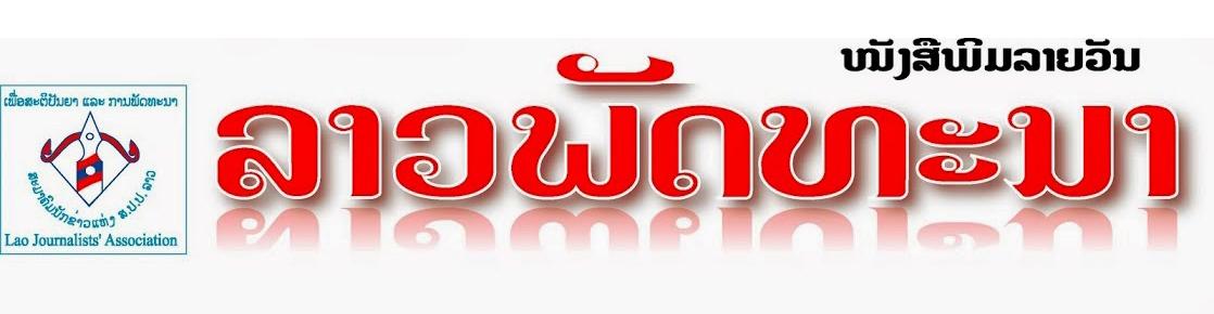 laophatthananewspaper