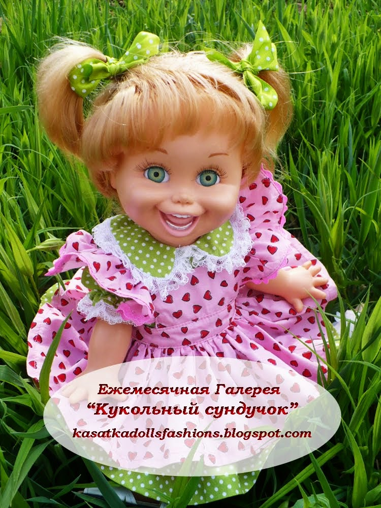 Галерея кукольных нарядов