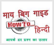 कंप्यूटिंग की सबसे बडी यूजर मैनुअल हिन्दी में