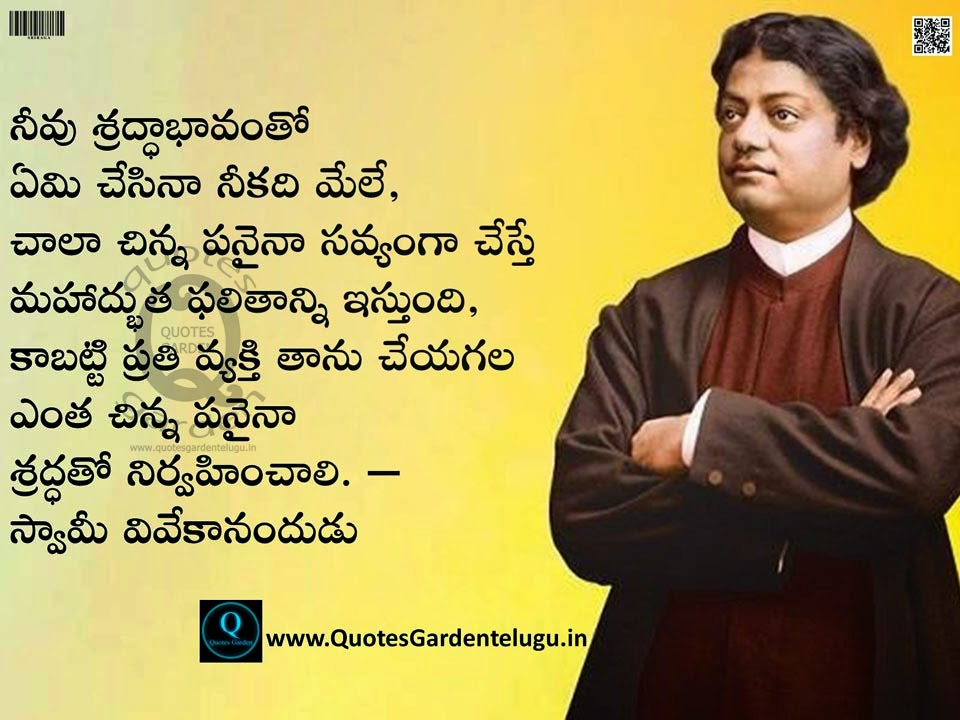 Vivekananda telugu quotes - Vivekananda Best Inpsirational quotes - Vivekananda inspirational quotes in telugu - Swamy Vivekananda Best Telugu Inspirational Quotes with images