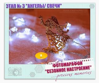 http://preciousmemories-challenge.blogspot.ru/2013/12/3.html