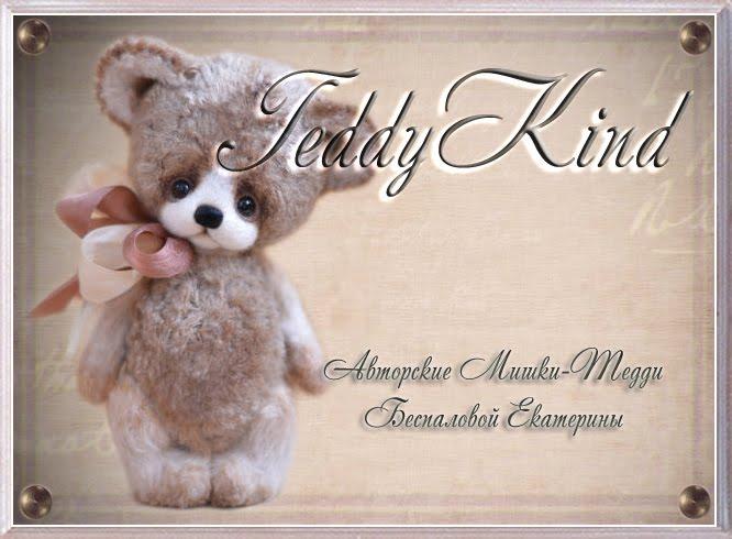 TEDDY KIND Мишки-Тедди Беспаловой Екатерины