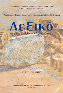 Λεξικό αρχαίας ελληνικής γλώσσας Α Β Γ Γυμνασίου