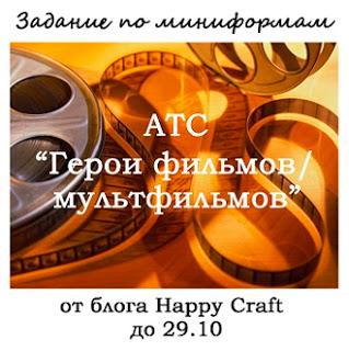Happycraftforaurs: АТС с героями фильмов и мультфильмов