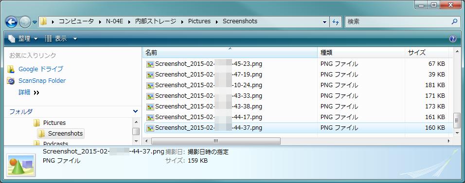 コンピュータ > N-04E > 内部ストレージ > Pictures > Screenshots 直近に撮影したスクリーンショットの画像ファイルのサイズがもっともらしいサイズを示している