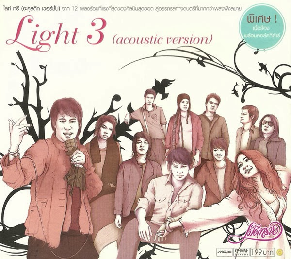 Download Light 3 (Acoustic Vertion) – จาก 12 เพลงที่แรงที่สุดของศิลปินสุดยอด [320 kbps] [Uploadmass] 4shared By Pleng-mun.com