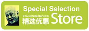 每月精选优惠 Special Selection