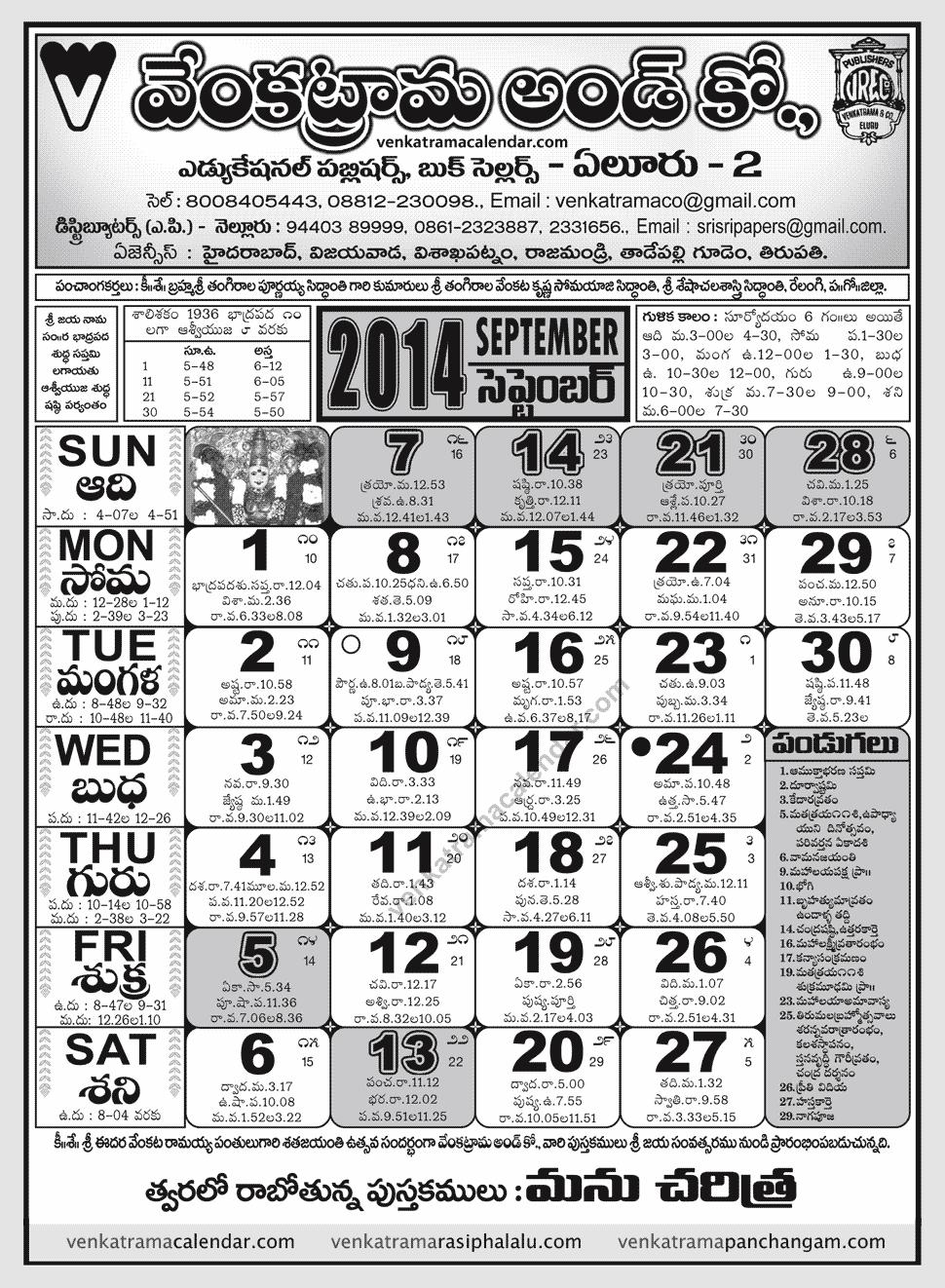 2014 September Telugu Calendar 2014 Telugu Calendar