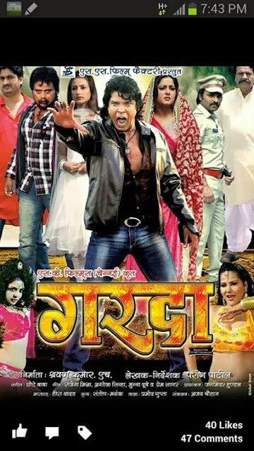 Grda Bhojpuri Film Soon In Theaters Of Bihar