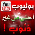 يوتيوب احلا من غير ذنوب