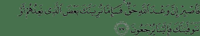 Surat Al Mu'min Ayat 77