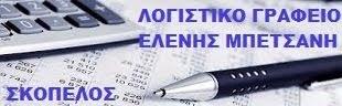 ΛΟΓΙΣΤΙΚΟ ΓΡΑΦΕΙΟ - ΣΚΟΠΕΛΟΣ