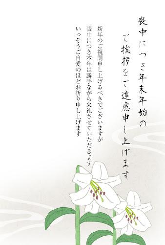 ユリの花のイラストの喪中はがきテンプレート