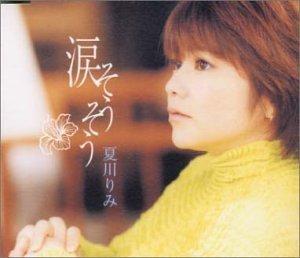 Terjemahan Lagu Jepang (4): Rimi Natsukawa – Nada Sousou (Derai Air Mata)