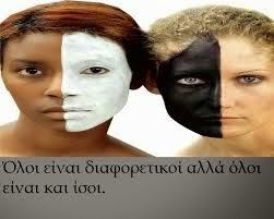 ρατσισμος και διακρισεις
