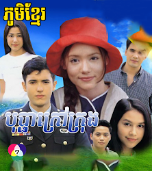 [ Movies ] Bopha Krav Krong - Khmer Movies, Thai - Khmer, Series Movies,  Continue
