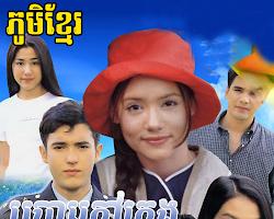 [ Movies ] Bopha Krav Krong - Khmer Movies, Thai - Khmer, Series Movies,  (End)