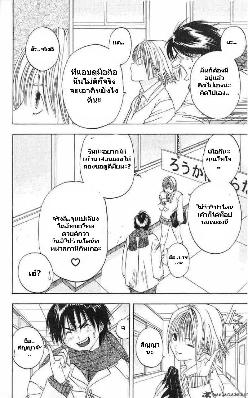 อ่านการ์ตูน Ichigo100 6 ภาพที่ 14