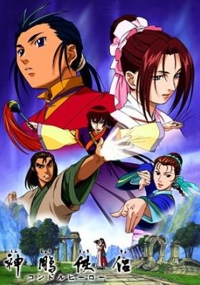 Shin Chou Kyou Ryo: Condor Hero (Dub)