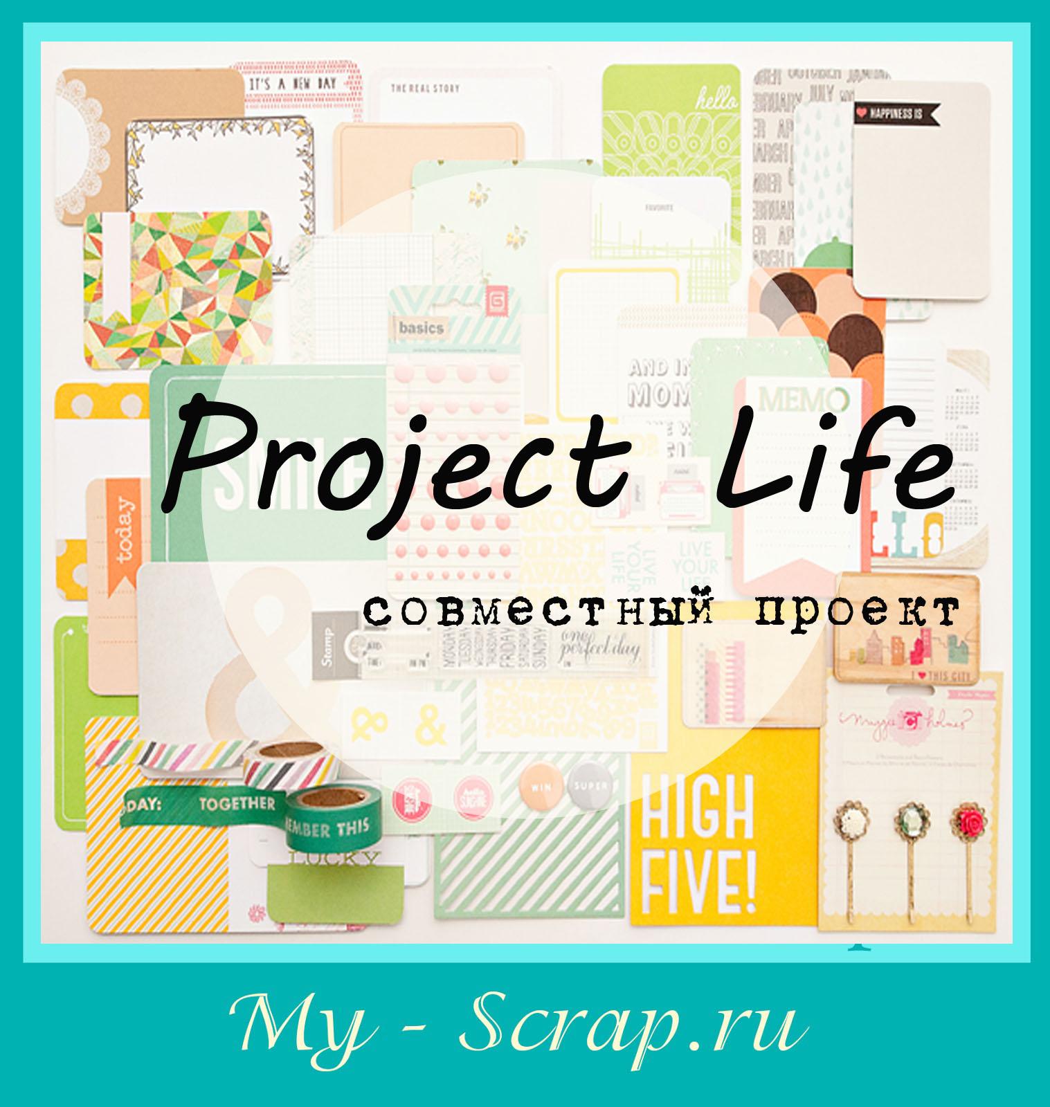 Новая рубрика Project Life!