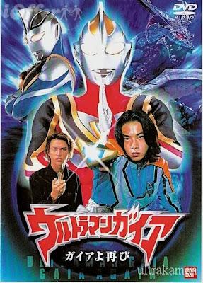 Poster Ultraman Gaia