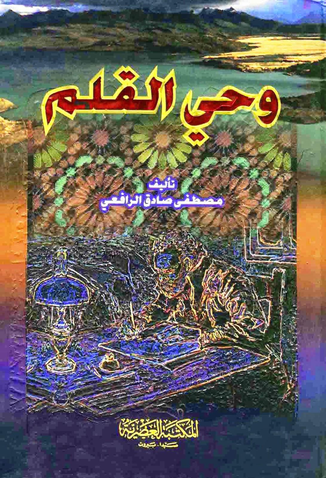 كتاب وحي القلم لـ  مصطفى صادق الرافعي