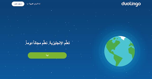 أفضل موقع لتعلم اللغة الانجليزية وباقي اللغات العالمية الأخرى