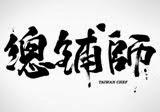 《總鋪施中文標準字》
