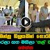 "The Truth Behind TV Derana ""Nopenena Manaya"" programme"