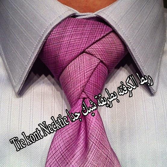 ربط الكرفته بطريقة شيك جدا Tie kont Necktie