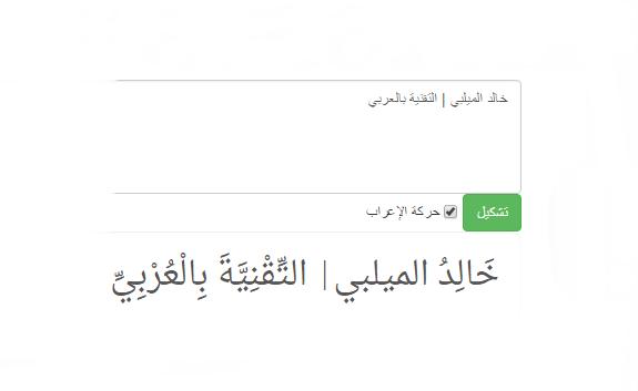 موقع لتشكيل النصوص العربية