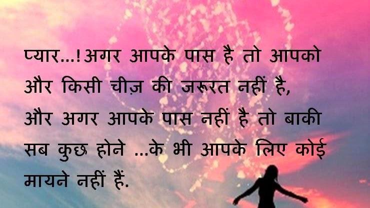 English Message For Love Wallpaper : Hindi Shayari Dosti In English Love Romantic Image SMS Photos Impages Pics Wallpapers