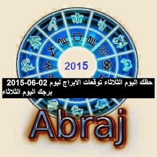 حظك اليوم الثلاثاء توقعات الابراج ليوم 02-06-2015  برجك اليوم الثلاثاء