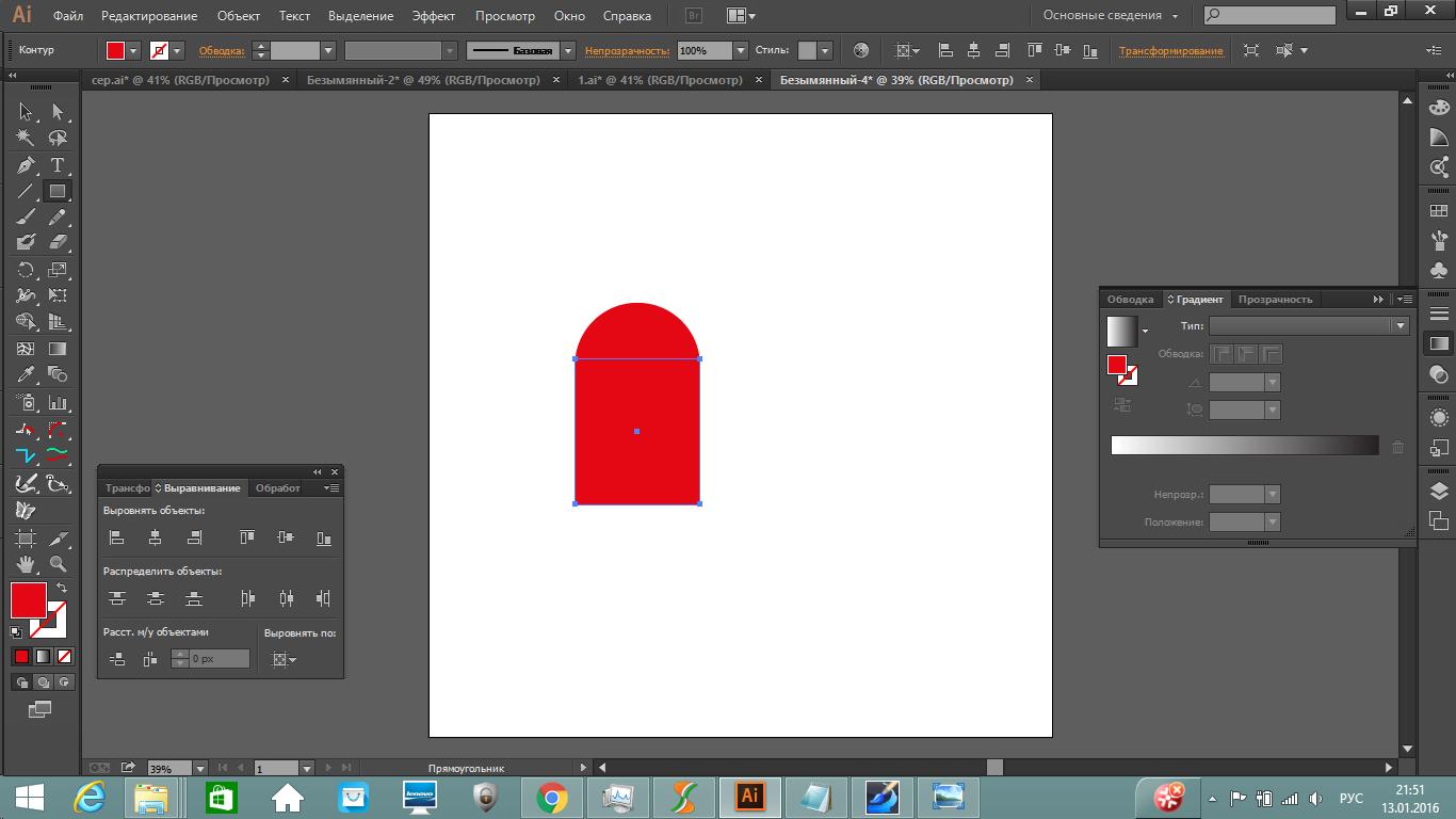 Редактирование и перерисовка контуров в Illustrator