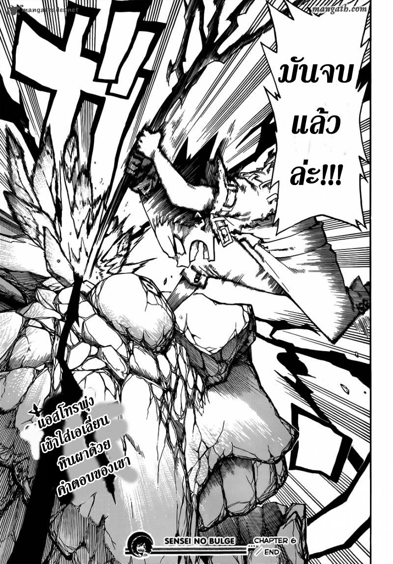 อ่านการ์ตูน Sensei no bulge 6 ภาพที่ 19