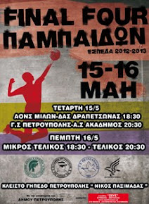 FINAL 4 ΠΑΜΠΑΙΔΩΝ ΕΣΠΕΔΑ 2012-13