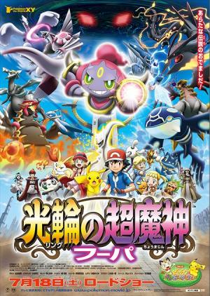 Pokemon Movie 18: Hoopa và Cuộc Chiến Pokemon Huyền Thoại