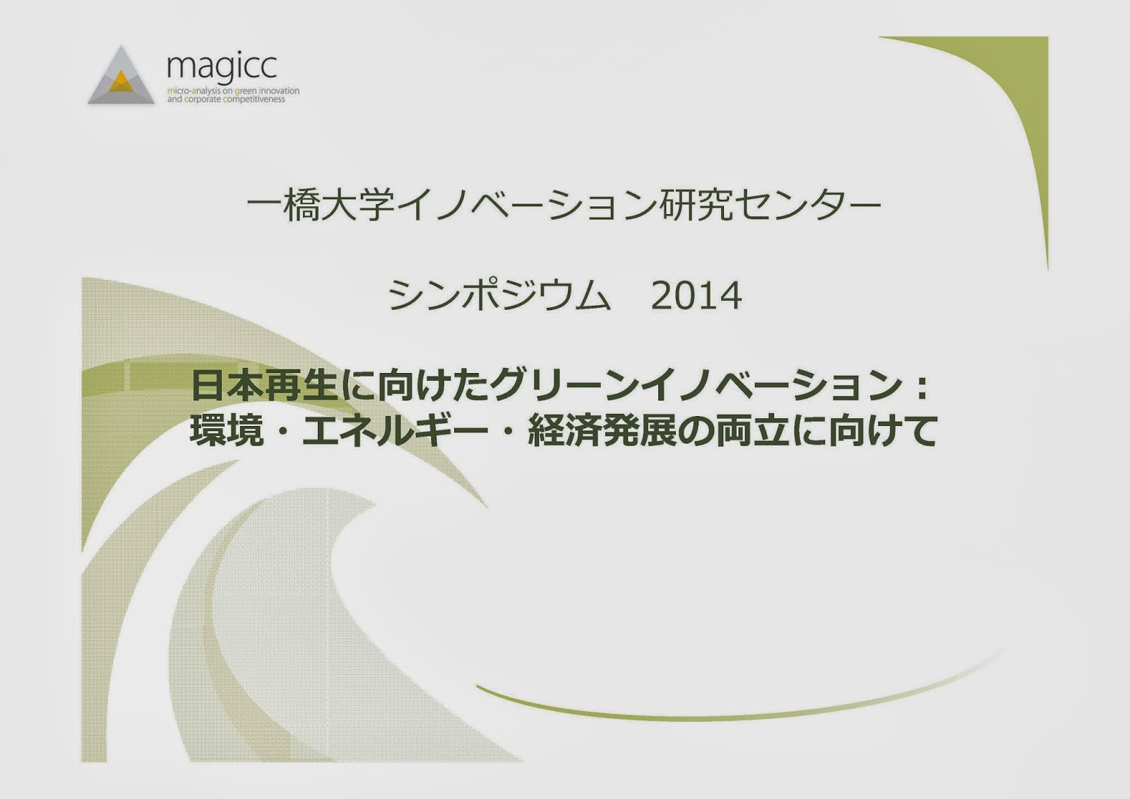 magicc シンポジウム2014 ◆◆参加受付中(申込みフォーム)◆◆