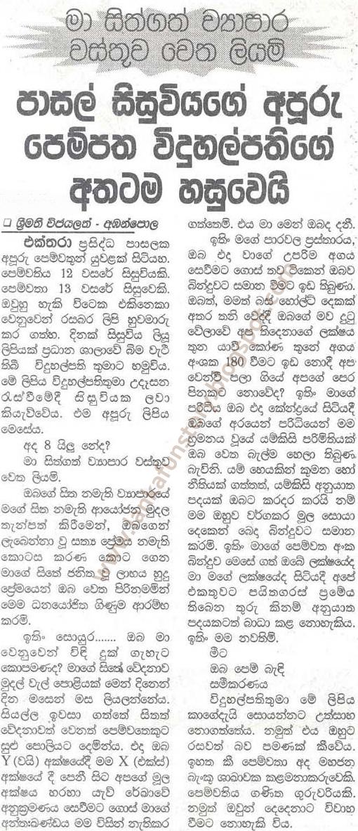 Sinhala Jokes-Love Letter