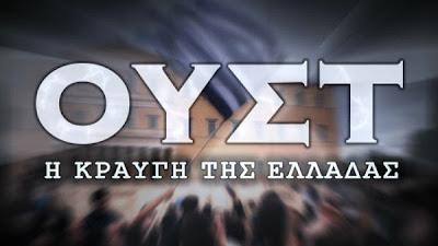 ΟΥΣΤ - Η Κραυγή της Ελλάδας  : Δείτε ολόκληρο το ντοκιμαντέρ