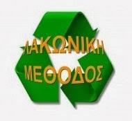 """Πρωτοβουλία Διάδοσης """"Λακωνικής Μεθόδου Διαχείρισης Απορριμμάτων - Προϊόντων"""""""