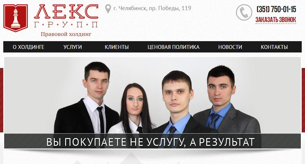 Правовой холдинг «Лекс групп», ООО ЮФ«Лекс»