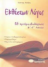Βιβλία Ι. Κούζα