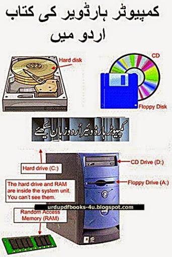 Computer Hardware Urdu Book