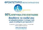 ΦΡΟΝΤΙΣΤΗΡΙΑ Μ.Ε. ΚΟΣΜΟΓΝΩΣΗ.95% ΕΠΙΤΥΧΙΑ