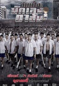 Dangerous Boys / Wai Peng Nak Leng Kha San