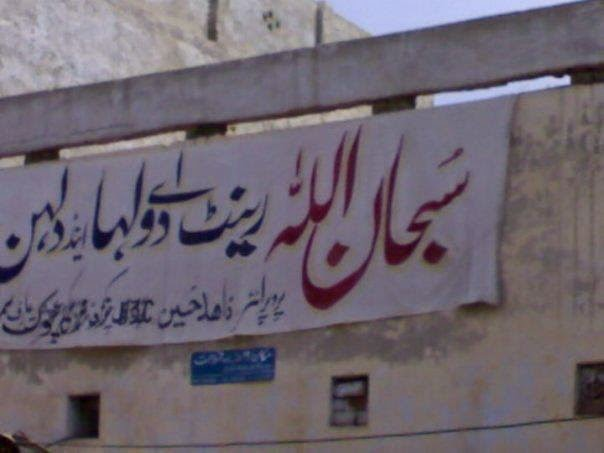 Pakistani Funny Banners (20)