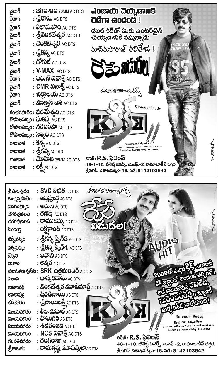 Kick2 Theaters List Updated | Ravi Teja  | Rakul Preet