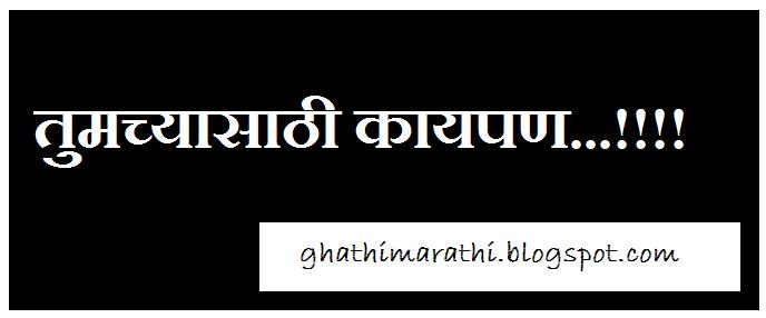 marathi ukhane for brides grooms1
