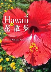 Hawaii de 花散歩